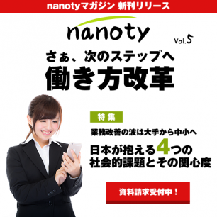 nanotyマガジン Vol.5がまもなくリリース