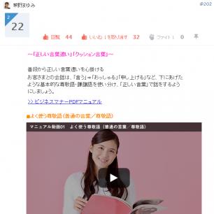 活用シーン2-社員育成、マニュアル管理