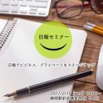 日報セミナー ~日報でビジネス、プライベートをステージアップ~