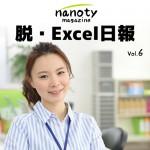 nanotyマガジン Vol.6がまもなくリリースされます