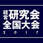 船井総研ビジネスパートナーフェア2017に出展いたします