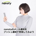 nanotyのメール通知をプッシュ通知で受信してみよう