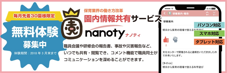園内情報共有nanotyの無料体験