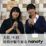 入社2年目社員が振り返る「nanoty」