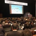 IT経営フォーラム2018 in 焼津に参加しました