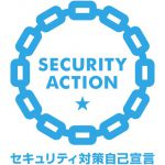 「SECURITY ACTION(一つ星)」を宣言しました