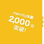nanoty体験2000社突破!