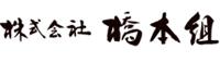 株式会社 橋本組