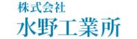 株式会社水野工業所