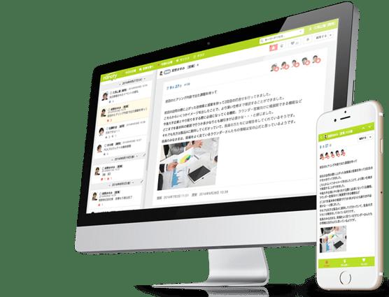 社員全員で会社を成長させる日報システム