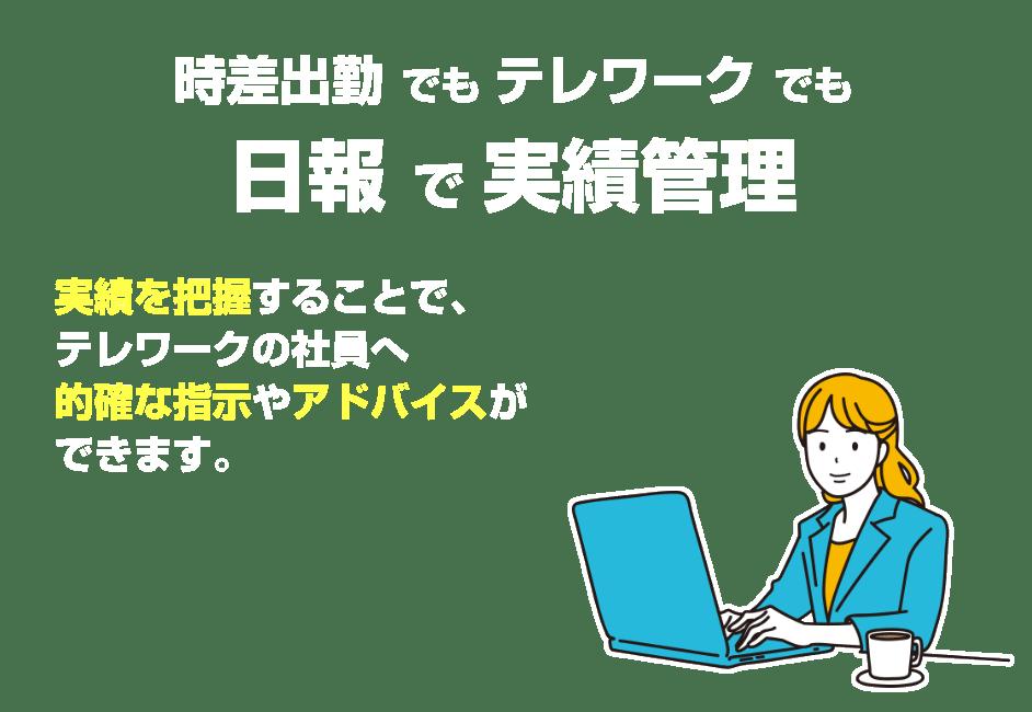 テレワーク日報活用ガイド