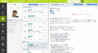 2.新入社員向けマニュアル