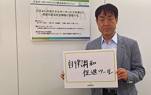 日本カーボンマネジメント株式会社 様