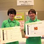 IT経営フォーラム2015 in 焼津に参加しました