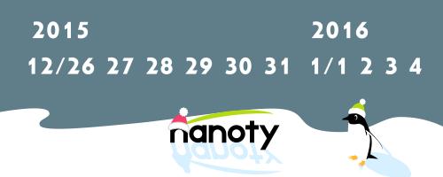 社内SNS nanoty 年末年始休業のお知らせ