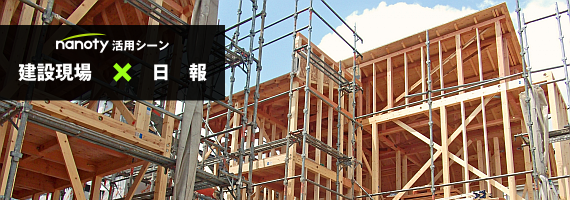 建設現場の日報登録