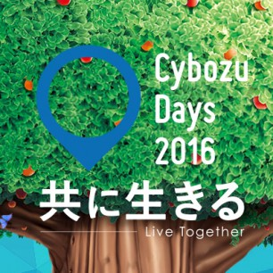 Cybozu Days2016にnanotyが出展します!