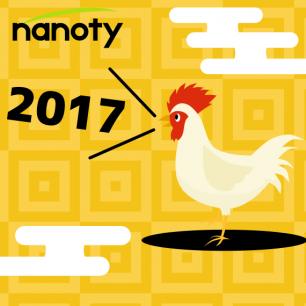 2017年もnanotyをよろしくお願いいたします