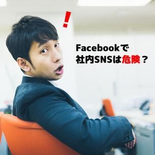 Facebookで社内SNSは危険?
