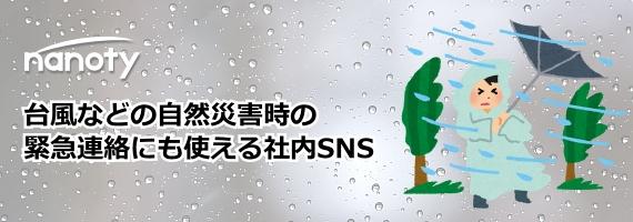 台風など自然災害時に使える社内SNS