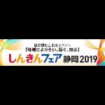 「しんきんフェア静岡2019」に出展しました