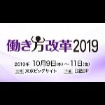 日経 xTECH EXPO 2019に出展してきました