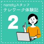 nanotyスタッフ テレワーク体験記 Vol.2