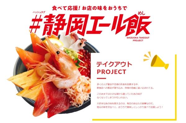 静岡エール飯