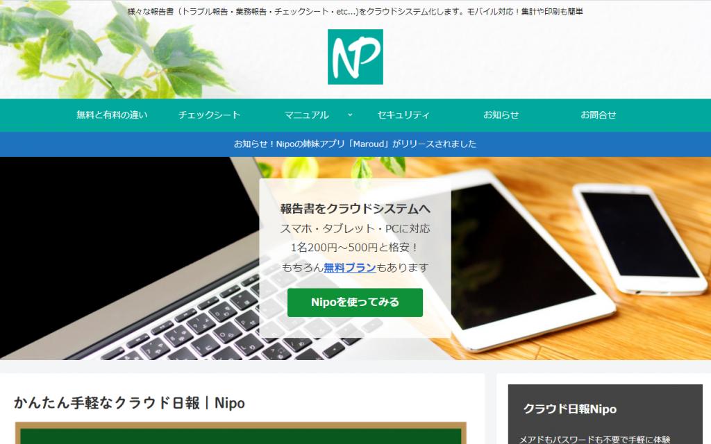 クラウド日報 Nipo